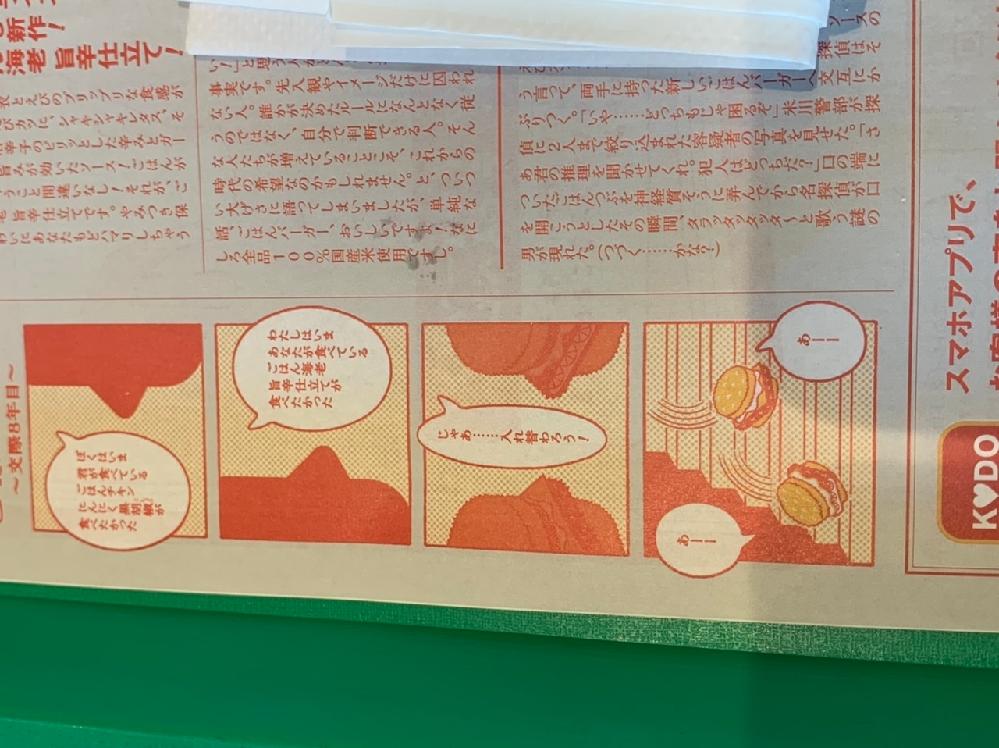 マクドナルドの4コマ漫画 トレーナー上に敷いてある紙マットの上にあっあんですが、最後のコマの意味がわかりません。 解読してください。 ちょっと画像が見づらいんで補足します。 「僕は今きみが食べているごはんチキンにんにく醤油が食べたかった」 「私は今あなたが食べているごはんエビ旨辛仕立てが食べたかった」 「じゃあ・・・入れ替わろう!」 「あー」「あー」 影の部分はそれぞれごはんチキンだろうな、ということしかわかりません。 特に最後!