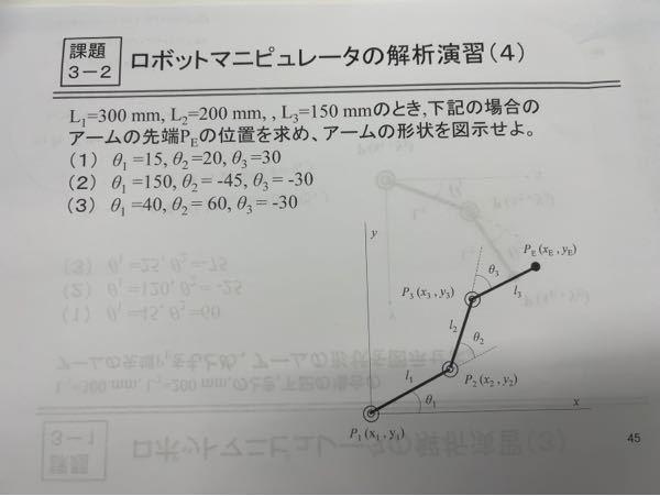 ロボット工学の問題です。 どうしてもわからなくて困ってます。 解き方と解答を教えて下さるとありがたいです。