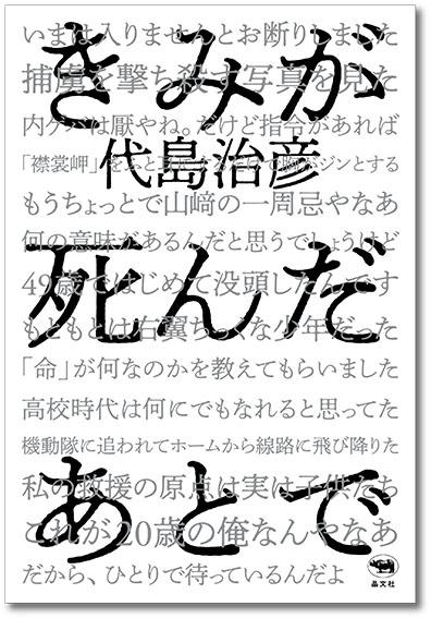 代島治彦 著『きみが死んだあとで』。この書籍について感想・レビューをお願いします。