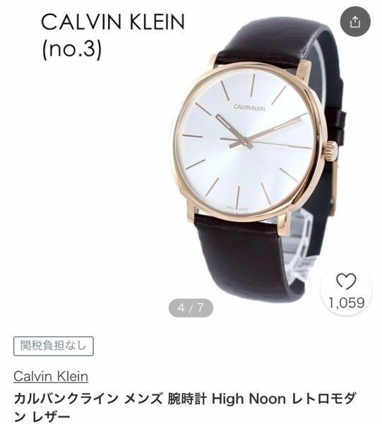 彼氏への誕生日プレゼントについてです。 もうすぐ大学生になる彼氏に腕時計をプレゼントしたいのですが、シンプルでカジュアルな服装に似合うオススメの腕時計はありませんか?また、おすすめのブランドはありますか? 画像のようなものを探しています。 考えているブランドは ・Calvin Klein ・TIMEX ・LACOSTE です。