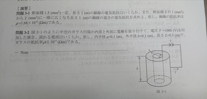 次の問題3-1,3-2の解答解説をお願いします。 出来れば詳しく説明をお願いします。
