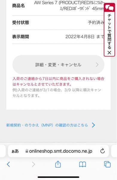 ドコモオンラインショップでアップルウォッチ7を予約したのですがこれわGPSモデルなのでしょうか?また支払い方法が出てこなかったのですがまた新たに手続きをするメールとかが来ますか?