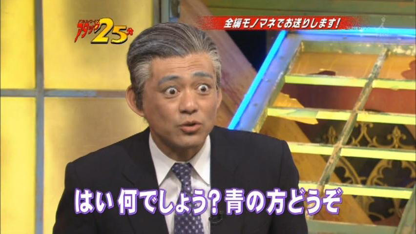 【アタック25 大喜利】 問題は分かりませんが、児玉清先生の顔色から 青の人の答えを想像してください。