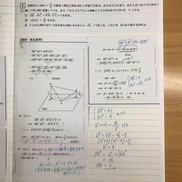(3)のAB'=4、AC'= √ 21としても一般性は変わらないのは何故なのですか??計算してみると結局4と √ 21を逆にしても変わらなかったのですが、短いものから4、 √ 21、7となっているのに何故なのですか?