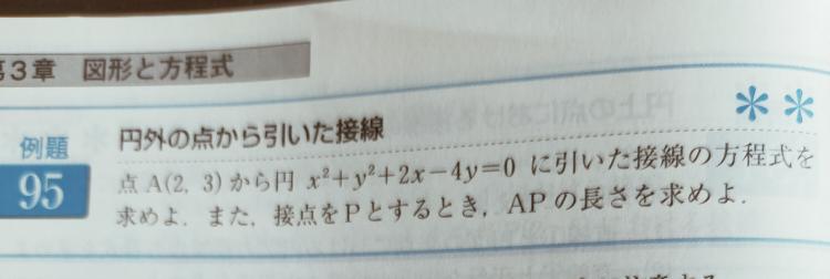 数Ⅱ 図形と方程式です。 写真の問題の解説をお願いしたいですm(_ _)m 回答待ってます。 よろしくお願いします!