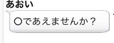 【ちょっとお急ぎくらいの募集】 某出会い系サイトにてこのようなメッセージが来ました。 「○」とはどういう事ですか? よろしければご回答よろしくお願いします。 *画像は偽物です 例として【あおい】のお名前をお借りました