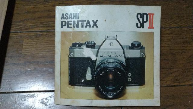 昔のカメラの売却値段 ASAHI PENTAX SPⅡ(カバー説明書付き) + kakoフラッシュ+OLYMPUS(カバー付き) OMsystem135mm F35(カバー付き) 状態:キズ汚れは多少あるものの、全体的にきれいだと思います。 不要なため売ろうとしています。動作確認はとれていないので動作する場合と動作しない場合の相場を教えて欲しいです。
