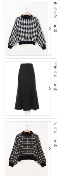 真ん中のスカートだったら、どっちのニットが合いますかね?あと、この上に着るアウターは白と黒のダウンジャケットだったらどっちがいいと思いますか?