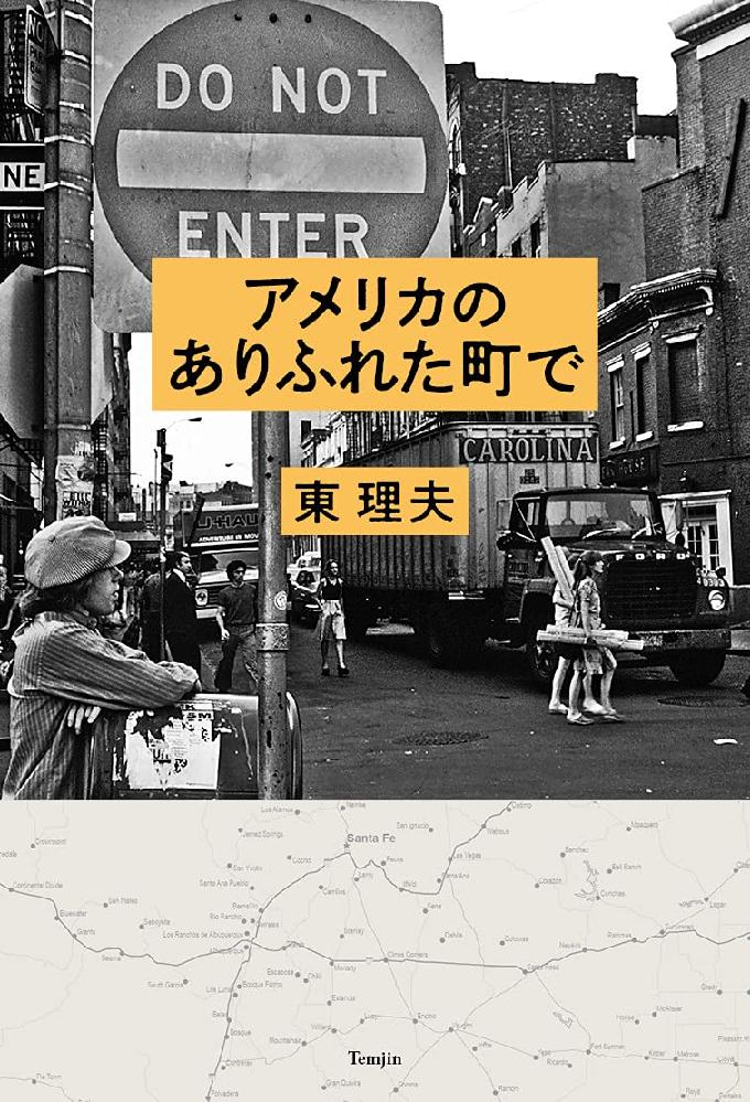 『アメリカのありふれた町で』 東理夫による書籍について感想・レビューをお願いします。