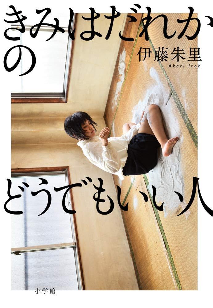 きみはだれかのどうでもいい人 伊藤朱里による書籍について感想・レビューをお願いします。