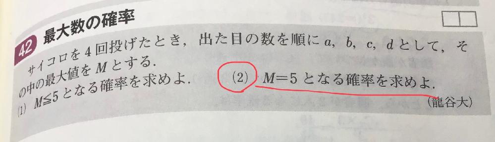 数学A、確率の質問です。 (2)の考え方と途中式を教えてください。よろしくお願いします。