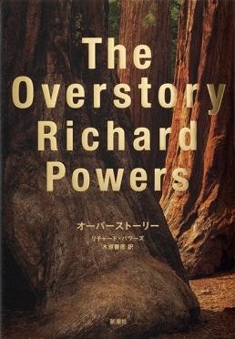 オーバーストーリー リチャード・パワーズによる本について感想・レビューをお願いします。