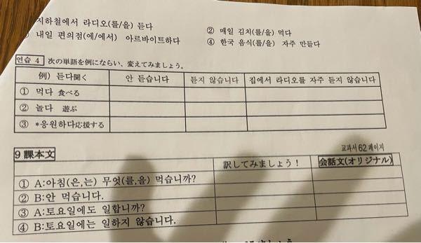 韓国語の課題です。これの答えはどうなりますか? あまり意味がわからなくて。