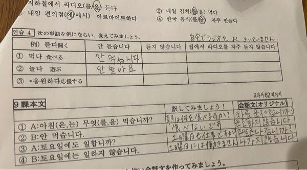 韓国語について 練習4がわかりません。わかる方教えて欲しいです。 あと、課本文はあっていますか?