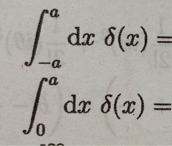 ディラックのδ関数の問題です。 よろしくお願いしますm(_ _)m