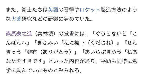 新選組、御陵衛士についての質問です。 藤堂平助のWikipediaにこちらの記載があったのですが出典はなんでしょうか?新選組始末記などのフィクションなのでしょうか。