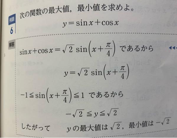 なぜsin(x+4分のπ)は−1以上1未満となるのですか?