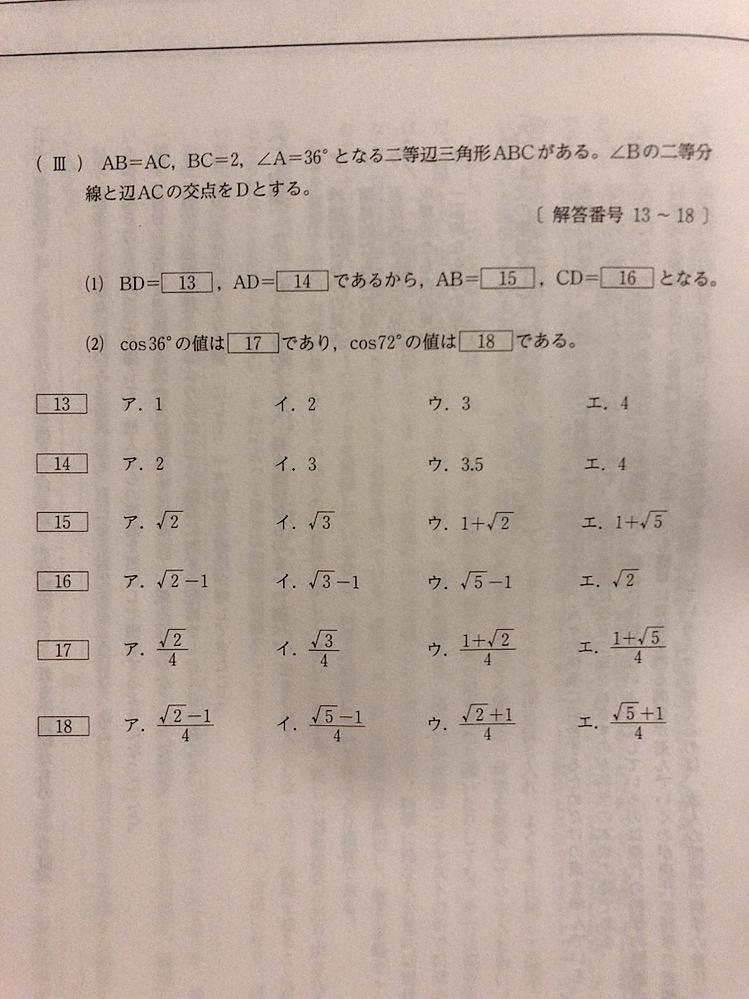 画像にある問題の解説をお願いします。 高校数学です。