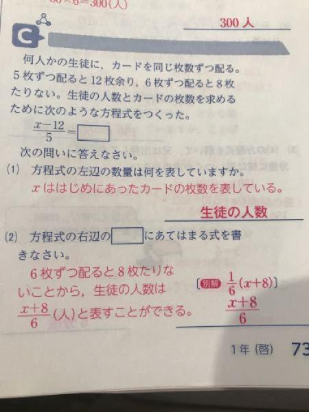 中1の方程式について 写真の問題は 12枚余るのになぜ−12になるのですか❓ 違う問題で、1人6枚ずつ配ると2枚余るという問題では折り紙の枚数をxにした式は6X+2にしていました。