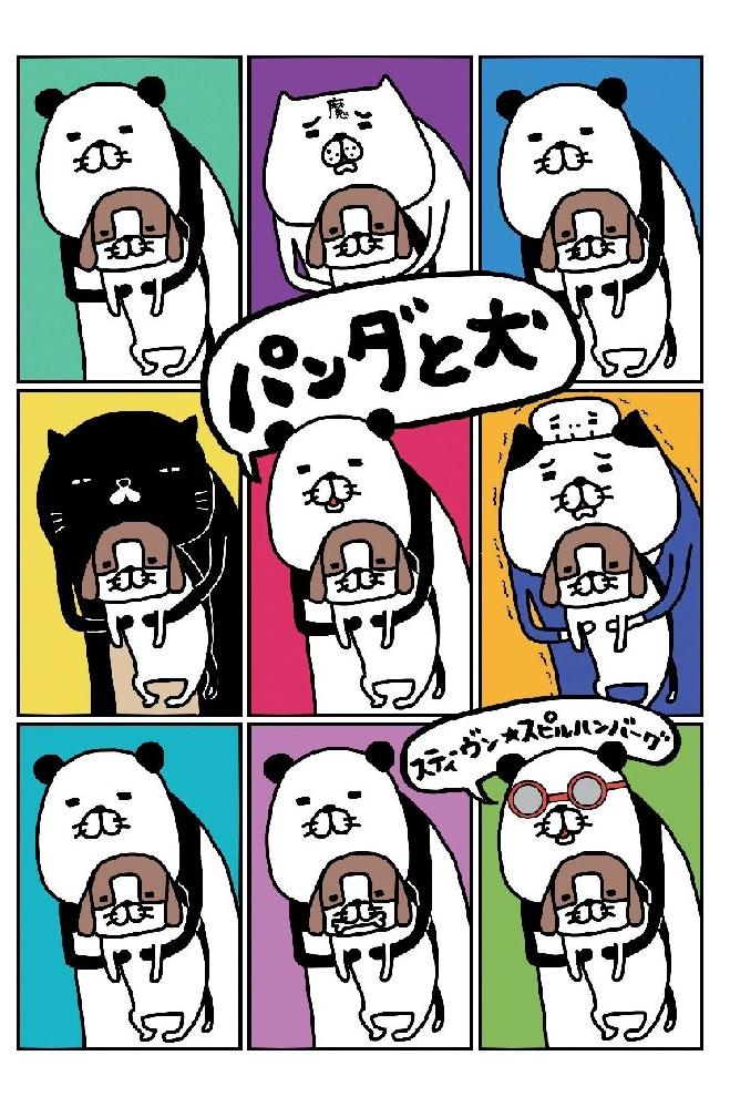 パンダと犬 スティーヴン★スピルハンバーグによる本について感想・レビューをお願いします。