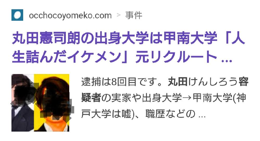 甲南大学はイケメンがいっぱいいるのですか? https://occhocoyomeko.com/maruta-kenshiro/