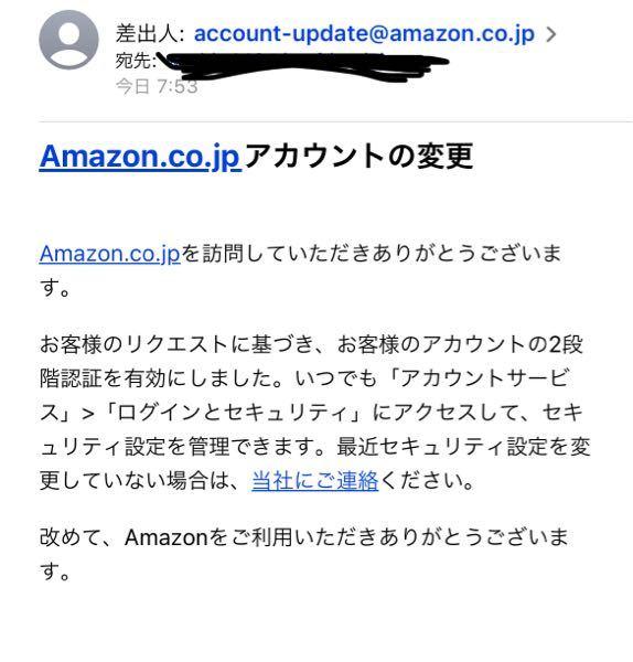 アマゾンのアプリから2段階認証の設定後 このアドレスからすぐにメール来ましたが 本物ですかね、、?????(・Д・) そして昨日同じメールアドレスから(Amazonをいじった直後) 「サインイン〇〇〇〇(フルネーム)誰かがアカウントにサインインしました、日時、デバイス、付近の情報、このEメールアドレスは〇〇から始まります。いつでもブラウザで確認できます(後ろの羅列がバラバラ)」のメール来たんですけど、これは詐欺ですか??? Amazon詐欺か本物かわからない