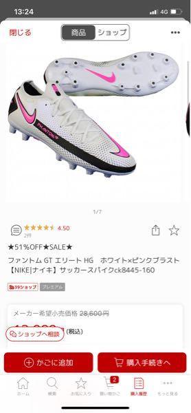 楽天市場でサッカースパイク『ファントムgtエリート』を買ったのですがシューズケースは付いてきますか?