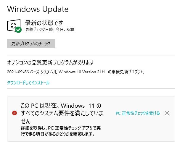 windows updateを確認しようとwindows updateを開いたら、 下の画像のような表示でした。 「オプションの品質更新プログラムがあります 『ダウンロードしてインストール』」とあった場合はダウンロードしてインストールしたほうがいいのは知っていましたが、今回はこんな表示が出たので。wiondows10を正式にwindows11に変えなければならないのは、あと4、5年ほど先だと聞いたので10のままにしていましたが、少し心配です。どうしたらいいのか詳しく教えてください。
