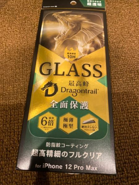 このiPhoneのガラスフィルムを貰いましたが、いくらで売れると思いますか?