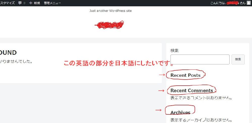 ワードプレスの表示が一部英語のままで日本語になりません。 サイトの言語の欄は日本語になっているのですが、他にどうすれば良いのでしょうか? お分かりになる方、お教え下さい。