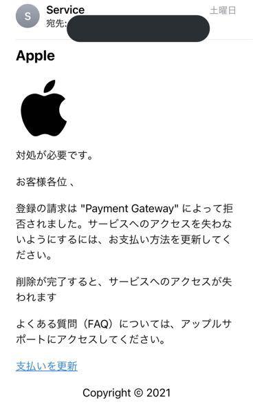Appleの関係者らしき人物からメールが届きましたが、これは詐欺メールですか?
