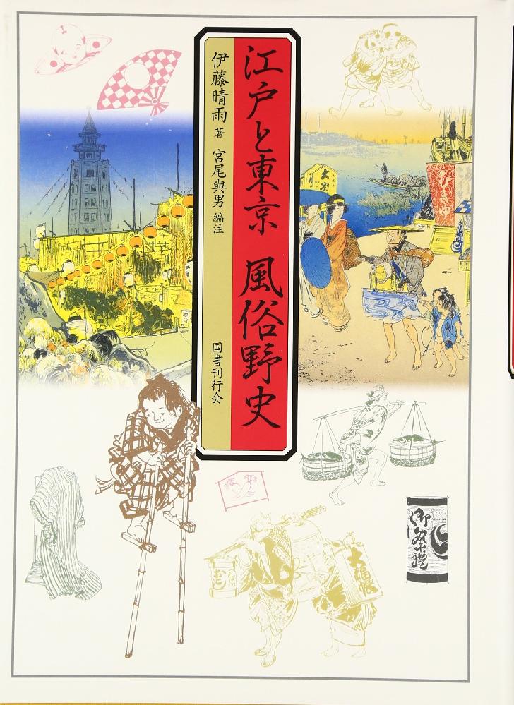 『江戸と東京風俗野史』 伊藤晴雨による書籍について感想・レビューをお願いします。
