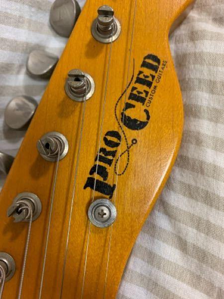 このギターのメーカーの詳細がわかる方いませんか? Pro Ceedというメーカーで、モデルはテレキャスターです。