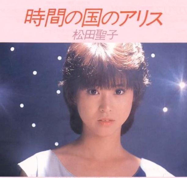 松田聖子の「時間の国のアリス」と中森明菜の「少女A」とでは、 どちらが売れたんやろうか?? https://www.youtube.com/watch?v=mD28IVFjQ3E