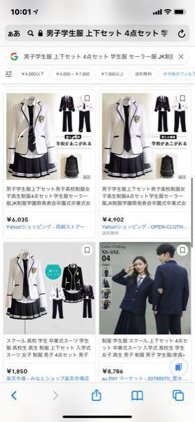 この制服を買いたいのですが、同じ商品でも値段によって品質は変わってきたりするのでしょうか。1800円のでもいいですかね?