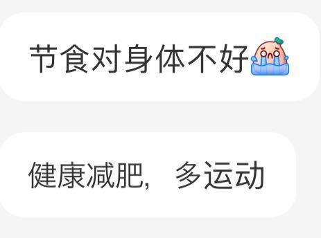 中国語がわかる方へ。 小紅書で網紅様にダイエット方法を聞いたところこう返ってきました。 何と書いていますか?