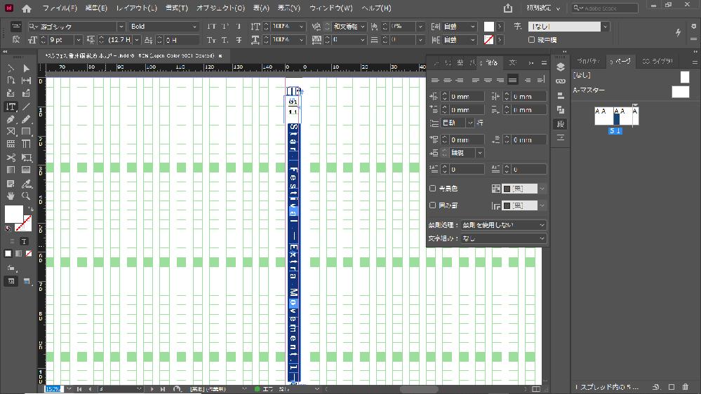 InDesign 2021で文字組みがうまくいきません。 同人誌を作っています。 背表紙を某青いラベルのライトノベル文庫っぽくしたいのですが タイトルの文字詰めがうまくできません。 どのような文...