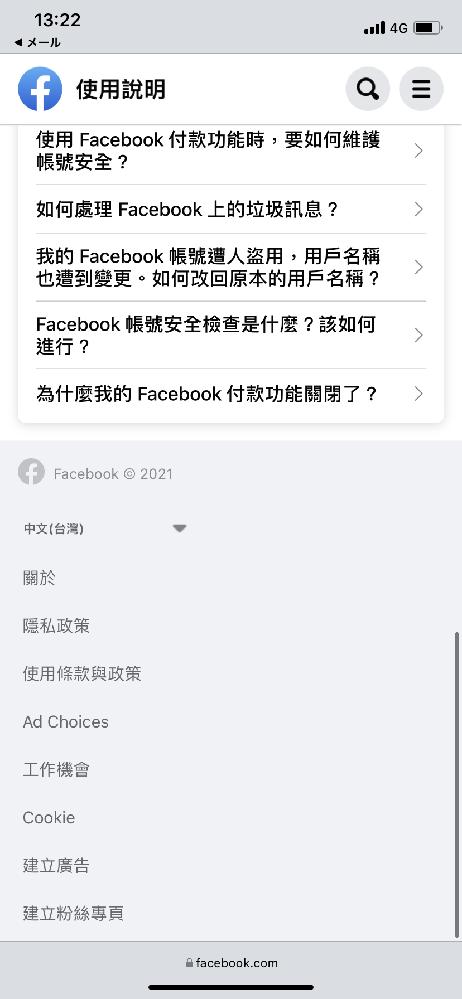 facebookからのお知らせメールがいつのまにか台湾語で送ってくるようになりました。メールの中の設定であろうボタンから言語変えようと台湾から日本語に変更しようと変えてもまた台湾語に戻ってしまい...
