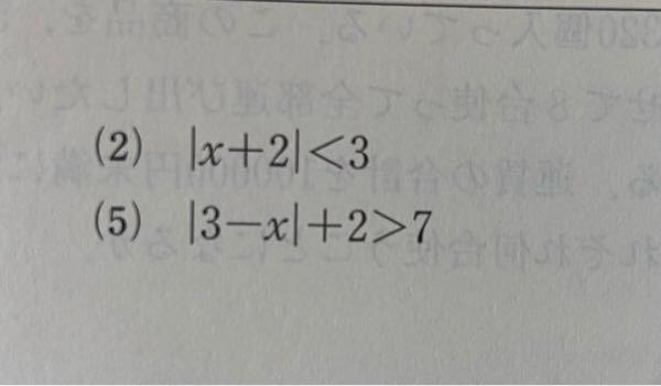 絶対値の不等式教えてください(´;Д;`) できれば途中式もお願いしたいです(´;Д;`)