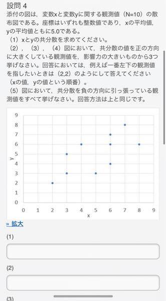 数学、統計学についての質問です。 分からないのでわかる方回答宜しくお願いします!!