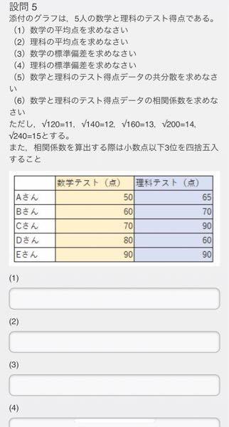 数学、統計学についての質問です。 この問題が分かりません。わかる方回答宜しくお願いします!!