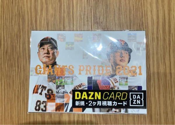 DAZNの期限が切れそうなのでメルカリでプリペイドカードを買おうと思っております。このカードを買っても使えますでしょう??カードに新規と書いてあったので質問させて頂きました
