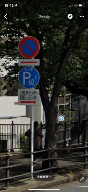 ここは、都内某所なのですが、この標識の場所で19時以降3〜4時間、駐車するの駐車違反ですか?