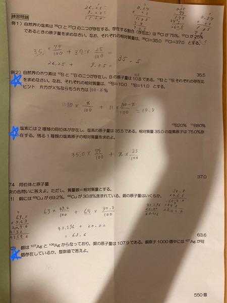 高校化学基礎 写真の青い星印の問題の式の立て方と計算方法がよく分かりません 教えて欲しいです...