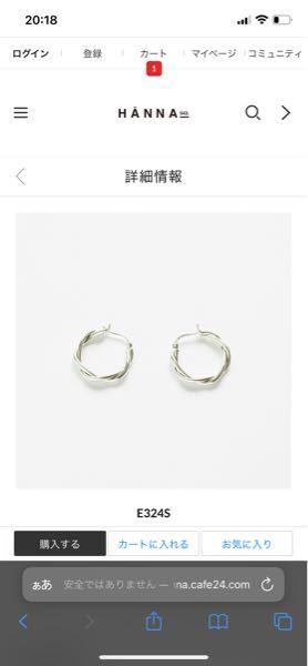 BTSジミン着用ピアスとして有名な韓国のHanna543というメーカー?のピアスを購入したいと思っているのですが、どこにもピアスの太さが書かれていません。このピアスのゲージ数わかる人いたら教えてください。