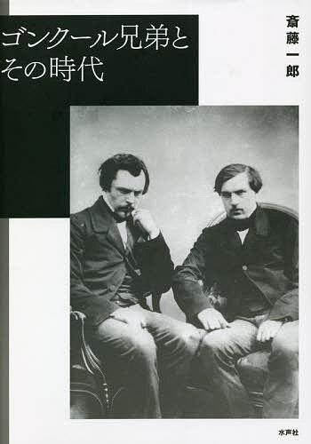 斎藤一郎著 『ゴンクール兄弟とその時代』 この書籍について感想・レビューをお願いします。
