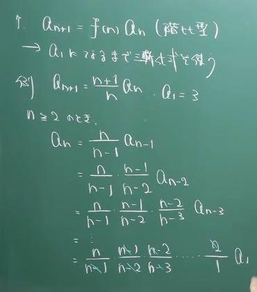 ヨビノリさんの漸化式解説動画について 画像中ほどの、a_n=n/(n-1) a_(n-1)は n≧2でないといけないのは理解出来たのですが、その次の行はn≧3でないといけないのではないでしょうか?nが2のとき0になってしまいますよね?