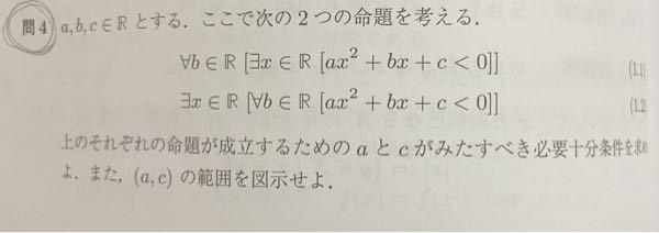 数学の命題の問題です。 1つ目の命題と2つ目の命題の違いが分かりません。出来れば答えらしきものも教えていただきたく存じます。ヒントだけでもいいのでよろしくお願いします。
