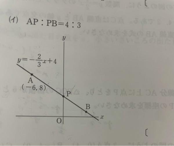 相似を使ったBの座標の求め方教えて欲しいです。