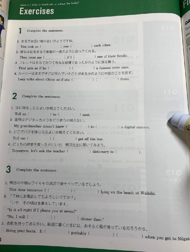 コミュニケーション英語についての質問です。この全ての問題の答えがわかる方がいらっしゃいましたら、ぜひご解答よろしくお願いします。